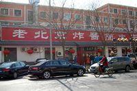 Beijing_noodle