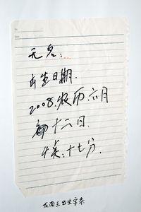Longgang_birthnote